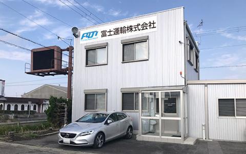 富士運輸株式会社 滋賀支店の画像・写真