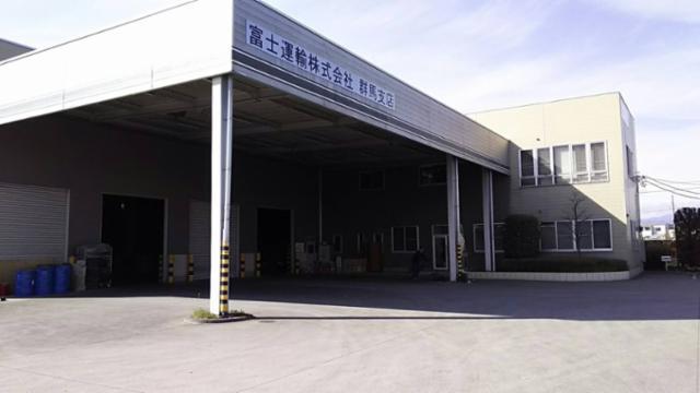 富士運輸株式会社 群馬支店の画像・写真